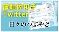 置鮎佐和子Twitter - 日々のつぶやき。